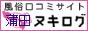 ヌキログ蒲田