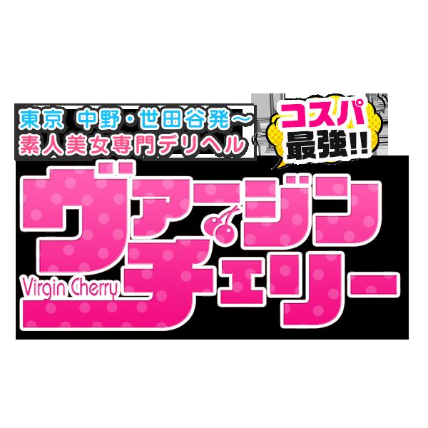 世田谷・杉並・中野・狛江近隣の素人美女専門デリヘルなら【ヴァージンチェリー】|せりかプロフィール
